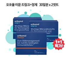 Orthomol immun drink + tablets 2x 30 tablets