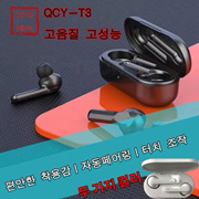★ The new QCY-T3 2019 color / HIFI sound / touch / Bluetooth 5.0 wireless earphone / auto pairing / ..