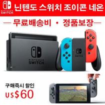 닌텐도 스위치 / Nintendo Switch 조이콘 네온 블루 네온 레드 / 닌텐도 게임기 / 수량 한정 홍콩무료배송 정품보장 구매즉시 할인 US$ 60 !