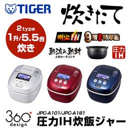 タイガー魔法瓶 圧力IH炊飯器 炊きたて 熱流&熱封土鍋コーティング 【JPC-A101/JPC-A181】