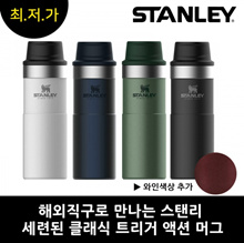 Stanley Classic Trigger Action Tumbler