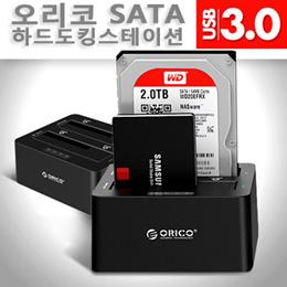 ORICO 하드디스크 도킹스테이션 6629US3-C / USB 3.0 / HDD / 외장하드