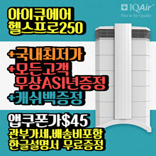 ★ App coupon $ 45 applicable ★ IQ Air Health Pro 250 New Edition / 220v changeable / Domestic AS Available / Free Warranty Selection / Korean Manual / Late Event / VAT included