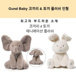 Gund Baby Animated Flappy 코끼리 / 토끼 플러시 토이 무료배송 100개 한정 특가