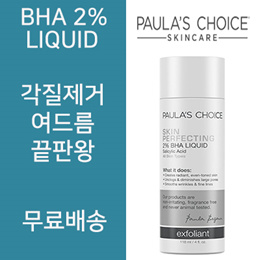 Paulas Choice 2% BHA Liquid Salicylic Acid Exfoliant for Blackheads and Enlarged Porores 4oz