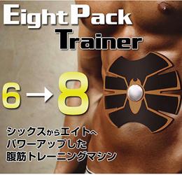 【送料無料】Eight Pack Trainer!腹筋用EMS 鍛えたい腹筋にぴったりフィット!強さ15段階/自動トレーニング!エイトパックトレーナー エイトパック腹筋 8パック