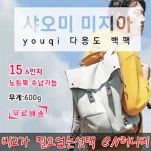 Youqi Energy College Leisure Backpack