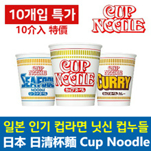 Free Shipping Nisshin Cup Noodle Ramen Taste Set (10 pieces) / Popular Japanese Ramen / Original Sea Food Curry Chili Tomatoes / Best Japanese Convenience Store