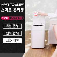 [Xiaomi] TOWNEW Smart Trash Can / 15.5L Large Trash Can / Free Shipping