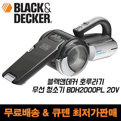 Black Decker Bdh2000pl >> Qoo10 Cheap Sale Black And Decker Whistle Cleaner Bdh2000pl