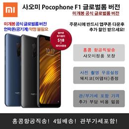 샤오미 포코폰 F1 /Pocophone F1 / POCO-F1 최신형 / Xiaomi / 4000mAh 대용량 배터리 / 845 퀄컴 스냅드래곤/관부가세 포함