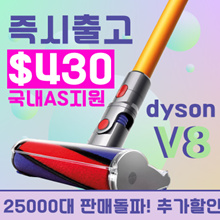 ★★ App Price $ 430 ★ Customer Audit extra discount ★ Dyson v8 Absolute. AS Support. Includes US delivery tax + postage (no additional charge). Dyson v8 absolute ★ Pig nose free