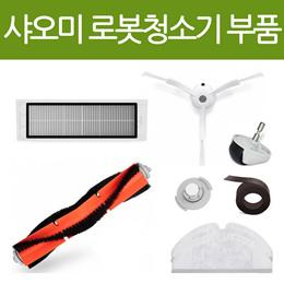 샤오미 로봇청소기 부품 / 브러쉬필터여과망등