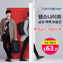Samsonite 남성백팩 15.6인치 / 쌤소나이트레드 백팩 모음전 / 방수백팩 / 학생용 백팩 / 비지니스 백팩 / 무료배송 정품보장 / 쿠폰적용가 $60