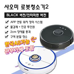 小米扫地机器人第二代 黑色限定版