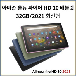★초특가★무료배송★ Amazon 아마존 올뉴 파이어 HD 10 태블릿 PC All new 2021 최신형 32GB 11세대 /관부가세포함