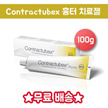 ★ Free Shipping ★ Contractubex scar treatment gel fastball