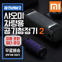 Xiaomi Ruimi car air purifier2