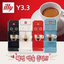 illy francis Y3.3 coffee machine