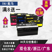 PUMA-compatible HP932 933XL HP7510 7512 6100 6700 7110 7610 HP ink cartridges