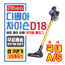 Dibea Chisun D18 Wireless Handy Vacuum Cleaner / Wireless Cleaner / Free Shipping / Customs Included / 2018 Latest / Renmin Dyson / Multi Brush / LED Assist Light / Washable Filter