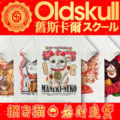OLD SKULL オールドスカル Oldskull New age vintage clothing and design store