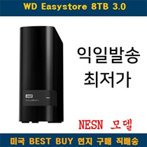 WD easystore 8TB External USB 3.0 Hard Drive - Black (Model: WDBCKA0080HBK-NESN)