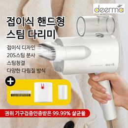 샤오미 디어마 의류 스팀다리미 핸디형/유선