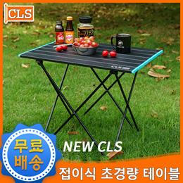 ★무료배송★접이식  테이블 알루미늄소재 폴딩방식 휴대용 캠핑