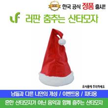 Xiao Mi lingerie Santa hat LF-KRCAP01
