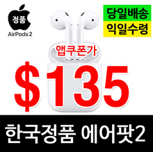 ★ Coupon Price $ 135 ★ Korea Genuine Apple AirPods 2nd Generation ★ Same Day Shipping / Receipt of Next Day / Receive Stock ★ Free Shipping from Korea