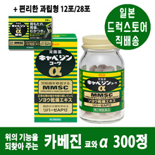 KABEJIN Kyo and Alpha 300 tablets / KABEJIN Kyo and Alpha granules 12 tablets / 28 tablets Gastrointestinal drugs / gastric hyperplasia / gastroenteritis / indigestion / bloating / trimming / drinking