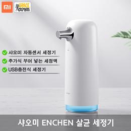 샤오미 ENCHEN USB충전식 살균 손세정기 / 99.9% 살균 /  자동 센서 손세정기 / 세척액 리필 사용 가능