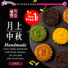 JB 39Years Famous Handmade Mooncake♥4pcs♥7 Flavors♥Durian Lotus/Low Sugar Pure Lotus+++