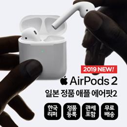 ★앱쿠폰가 190불!★일본 정품 애플 에어팟2 Apple AirPods 2 / 한국 정품 등록 가능 / 한국 리퍼 가능 / 관부가세 포함 / 무료배송