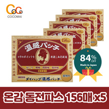 ★Amazing 84% sale ★Warm feeling 156 pieces x 5 pieces Set price/ Expiration date is imminent (until February 2022) Super bargain warehouse release/ Unbelievable price! Cocomai to buy with confidence!
