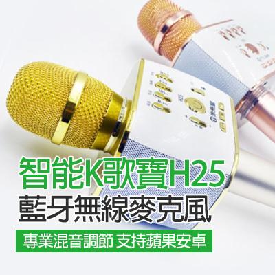 智能歌寶H25個藍牙無線麥克風K歌神器