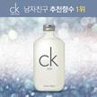CK One / CK Be
