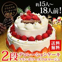 ★クーポン使えます!クリスマスケーキ 2017 送料無料 デコレーションケーキ パーティー用2段デコレーション 6号サイズ+4号サイズ2段 チーズケーキ ギフト プレゼント 予約