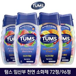 TUMS 텀스 임산부 소화제 고함량 750 베리/다양한과일맛 72정 96정