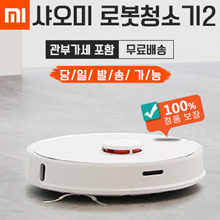 Xiaomi Robot Vacuum Cleaner 2 / Zoning Division / Wet Wipes + Vacuum Tube / APP Interlocking Position Definition System / 2000Pa Super Power Vacuum / 2cm Obstacle Pass / Free Shipping /