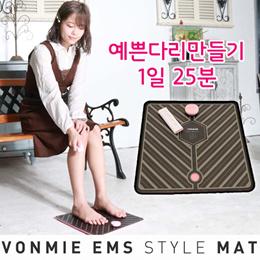 EMS 운동기구 / 보미 EMS 스타일매트/ 서있기만해도 운동효과가!! VONMIE EMS STYLE MAT/ 무료배송 / 15단계 조절가능