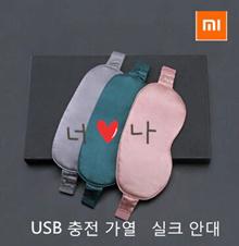 Xiaomi  PMA graphene fever silk eye mask three color combination
