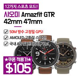 샤오미 Amazifit GTR 어메이즈핏 스마트워치 42mm 47mm