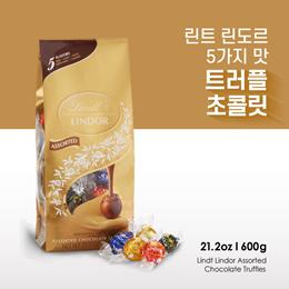 [Lindt Lindor Assorted Chocolate Truffles Assorted (600g)] 린트 린도르 5가지 맛 트러플 초콜릿(600g)