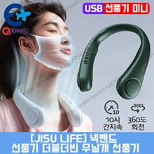 【JISU】2020 넥밴드 선풍기 더블더빈 무날개 선풍기 정품/ 화이트 넥밴드 선풍기 목걸이 휴대용 선풍기 미니 USB