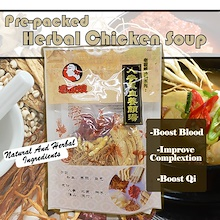 Prepacked Herbal Chicken Ginseng Soup ! 1 packet for $10 only ! Natural and herbal ingredients used!