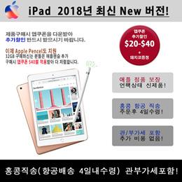 2018년형 아이패드 9.7인치 / New iPad /  9.7 inch Retina 레티나 / A10 Fusion / 32GB/128GB / 애플 최신 아이패드 / 관부가세 포함