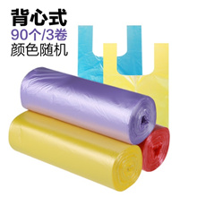 Disposable garbage bags at home color portable volume padded vest large waste storage plastic bags