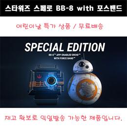 ★크리스마스선물준비★[Sphero] 스타워즈 스피로 BB8 스페셜 에디션 / 무료배송 / 드론 / 배트카